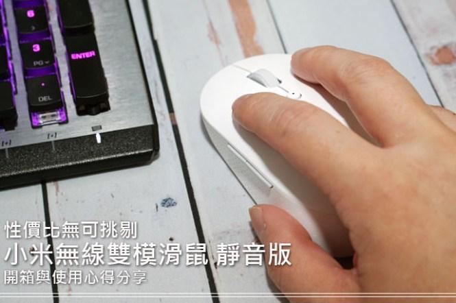 小米無線雙模滑鼠靜音版開箱:無可挑剔的性價比,超出預期的使用體驗!