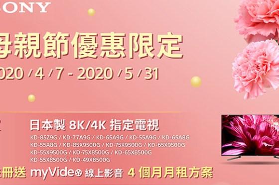今天給媽媽一個大禮?Sony 母親節優惠搶先登場!BRAVIA 8K、4K HDR Android智慧電視,都有豪華線上方案搭配!