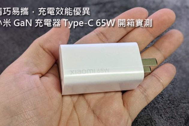小米 GaN 充電器 Type-C 65W 開箱實測:輕巧體積卻擁有極高充電效率,更適合多類裝置!