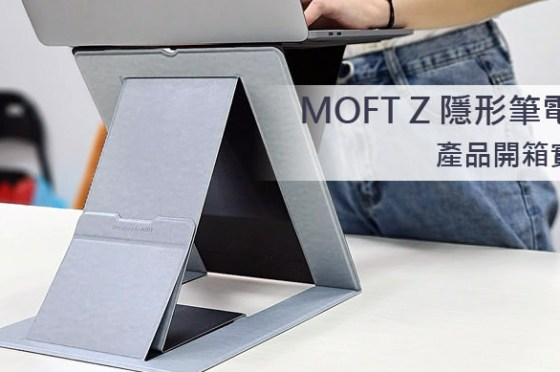 站著工作不腰疼?MOFT Z「隱形升降筆電架」開箱試用:超輕薄易收納,兼具筆電支架與站立工作兩種用途!