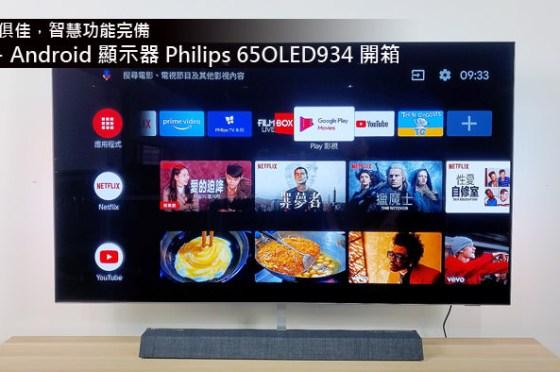 飛利浦 65OLED934 大型顯示器開箱:4K+ 高畫質與 Android TV 系統完美結合!