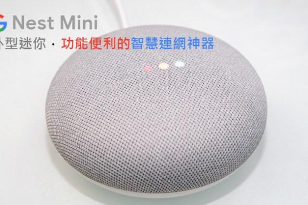 外型迷你,功能便利的智慧連網神器 Google Nest Mini 開箱與深度分享!