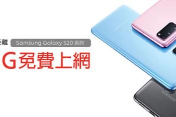 遠傳早鳥優惠先享 5G 免費上網!申辦三星 Galaxy S20 5G 系列旗艦再享最高萬元折扣!