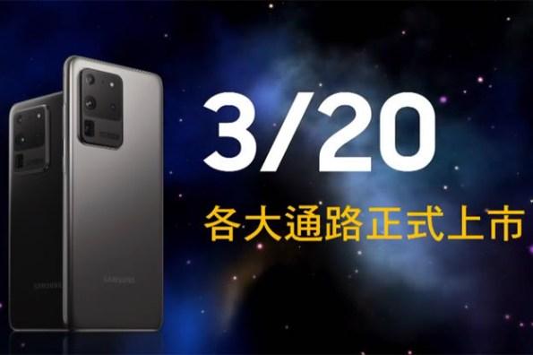 三星 Galaxy S20 系列宣佈在台上市價格、銷售時程與相關方案!