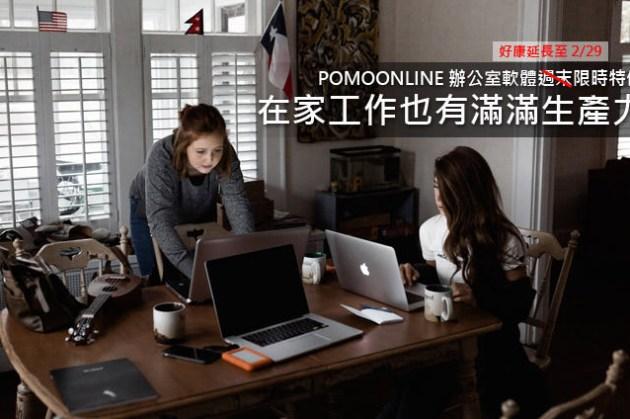 抗疫必備~Office 2019 五折價只要台幣千元!POMOONLINE 2/29 前限時特惠,讓你在家也能有滿滿生產力!