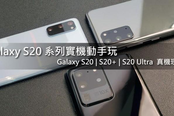Galaxy S20 系列實機動手玩:外觀設計細看,重點相機功能實測心得!