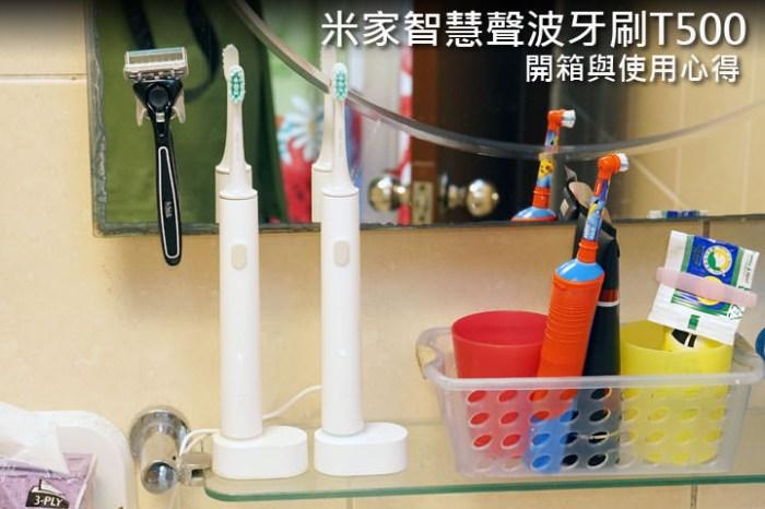 米家聲波電動牙刷 T500 開箱:超值依舊,省力刷牙更健康!