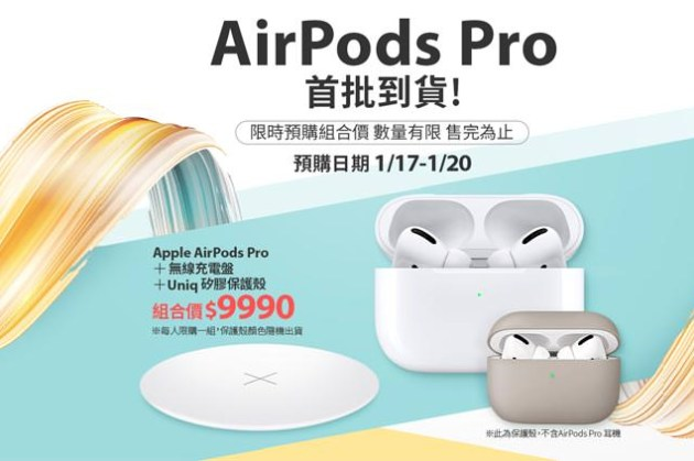遠傳 AirPods Pro 1/23 起正式開賣,限量新春福袋等你來搶!