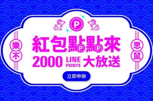 樂不思鼠!紅框行動新年「紅包點點來」,最高贈送 LINE Points 2000 點!