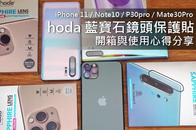 脆弱鏡頭的「帝王級」防護!hoda 藍寶石鏡頭貼開箱:GIA 國際認證,硬度僅次於鑽石的強悍!