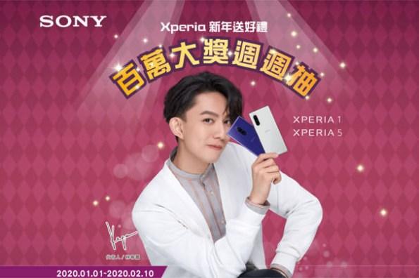 Sony Mobile 2020 眾望所「鼠」迎新春!買旗艦機 Xperia 1 或 Xperia 5 就有機會抽百萬大獎!
