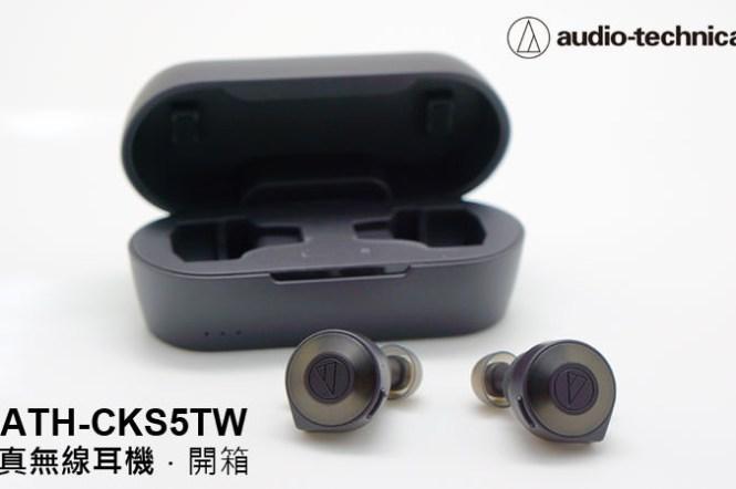 鐵三角 Audio-Technica ATH-CKS5TW 開箱:聆聽效果優異,重低音夠震撼且連線真正穩定的真無線耳機!
