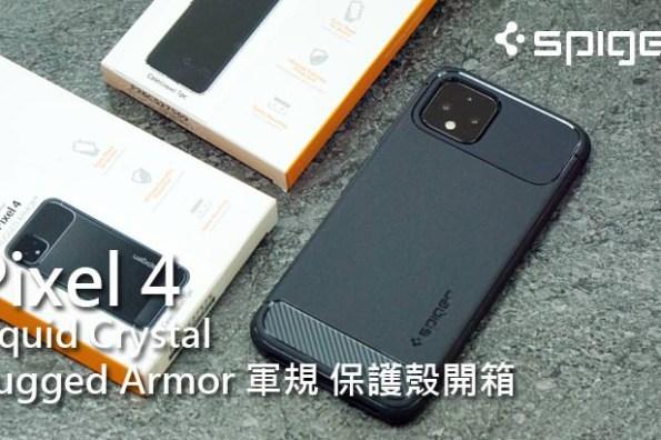 Google Pixel 4 專屬 Spigen Liquid Crystal / Rugged Armor 保護殼開箱:絕佳質感,兼具輕巧與優異防護力!