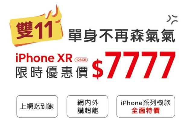 便宜 iPhone 人人搶!遠傳雙 11 檔期 iPhone 優惠方案好評延長~黃金 72 小時手刀搶貨!