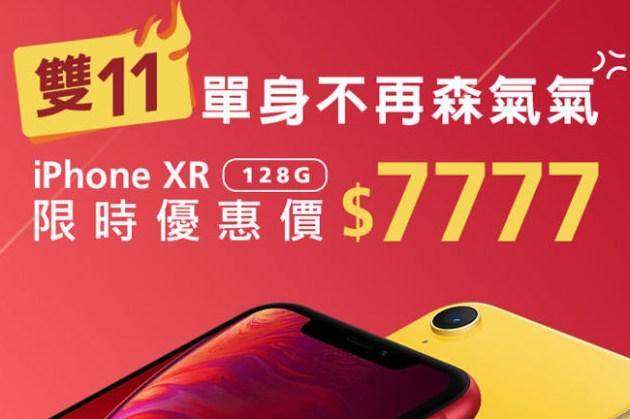 雙 11 買 iPhone 到遠傳就對了!iPhone XR 只要 $7777!