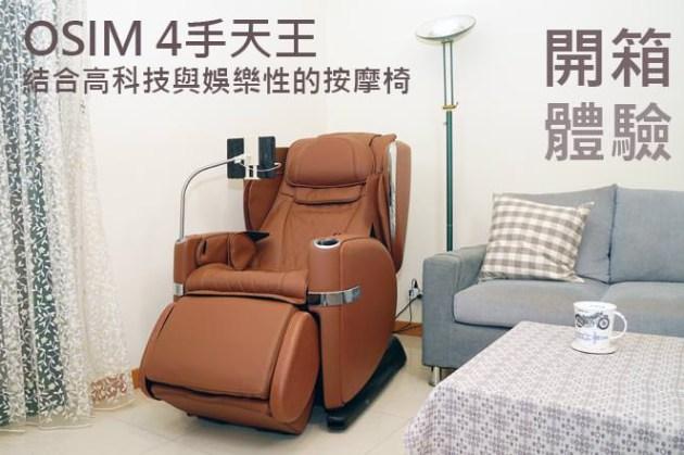 OSIM 4手天王開箱:不只是按摩椅,更兼具高科技與娛樂性!