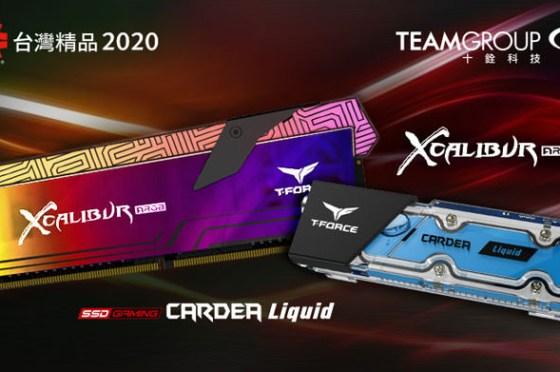 十銓科技 T-FORCE CARDEA Liquid M.2 PCIe 水冷式固態硬碟與 XCALIBUR ARGB 電競記憶體榮獲台灣精品獎!