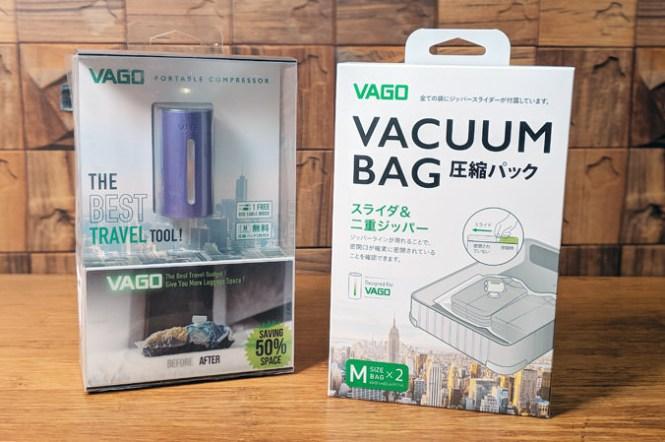 行李箱打包神器:VAGO 旅行真空收納器開箱!口袋尺寸不造成負擔,釋放更多空間!