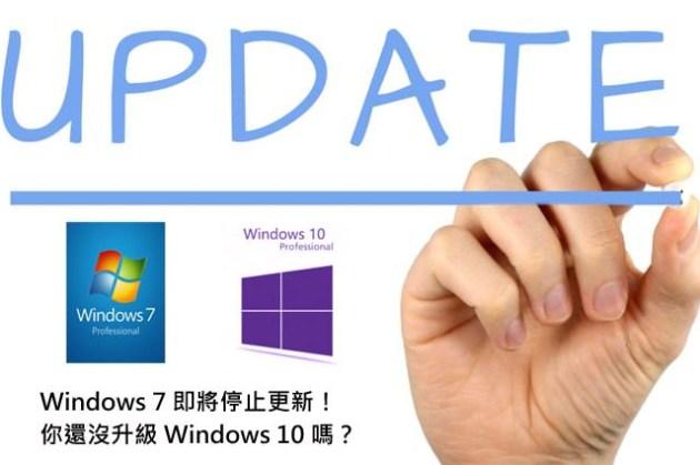 Windows 7 即將停止更新?還來不及升級 Windows 10 怎麼辦?超省錢的好方法告訴你!