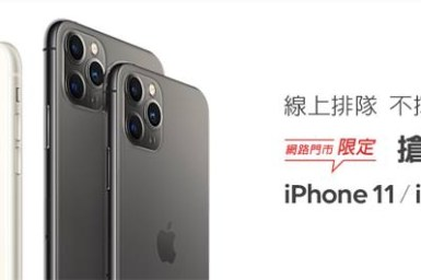 [Mobile] 遠傳 iPhone 11 系列資費來了!舊換新 2 倍價差回饋,最高現折 25000!iPhone 11 Pro Max 月付 999 手機 0 元!