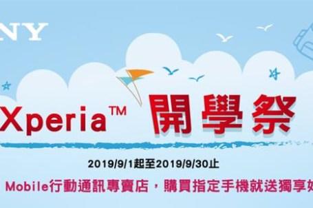 [Event] Sony Mobile 「Xperia 開學祭」來囉!Xperia、XZ3 專屬購機優惠再加碼,經典舊機換電池只要 990 元!