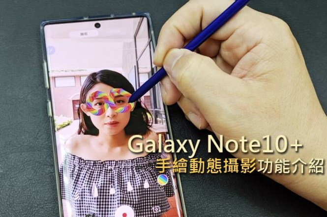[Mobile] Galaxy Note10+ 超有趣相機新玩法「手繪動態攝影」功能介紹!