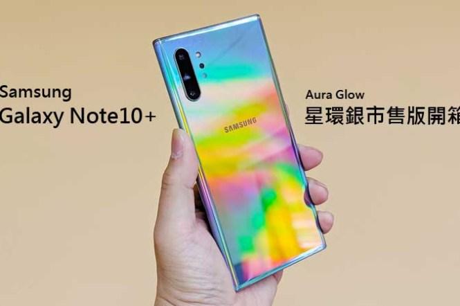 [Unbox] 三星 Galaxy Note10+ 星環銀台灣市售版開箱與使用心得分享!