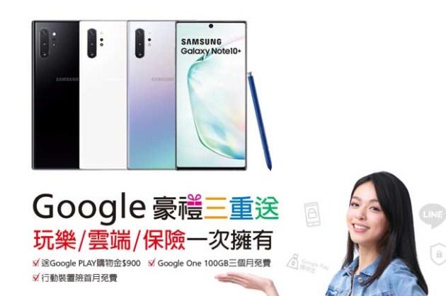 [Mobile] Galaxy Note10 獨家預購好禮在遠傳!續約最高賺 $12000 元,單機加碼送 JBL GO 2 藍牙喇叭!