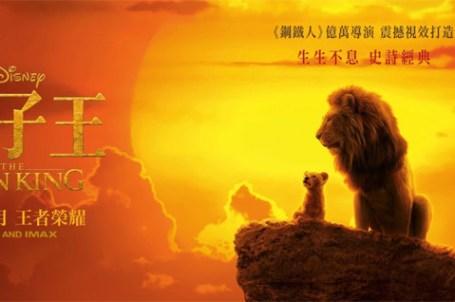 [Movie] 經典劇情,全新詮釋:獅子王「真獅版」帶來「動物星球」風格的全新體驗?