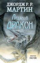 martin-dragon-book-R