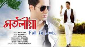 MOTOLIYA Lyrics by Nayan Nilim