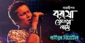 Boroxa Jetiya Name Lyrics