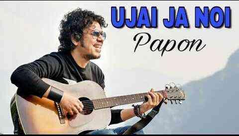Ujai Ja Noi Lyrics