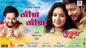 Jiya Jiya Lyrics by Dikshu Sarma