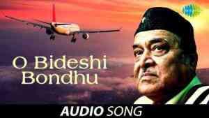 O Bidesi Bondhu Lyrics