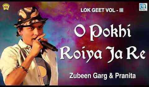 O Pokhi Roiya Ja Re Lyrics