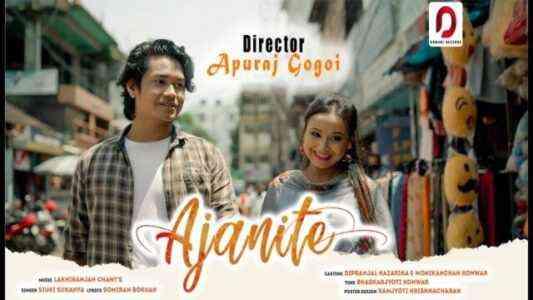 Ajanite Lyrics By Siuki Sukanya