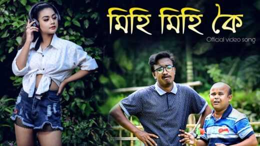 Mihi mihi koi lyrics by Dibyajyoti Dutta