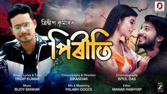 Piriti Lyrics By Tridip Kumar