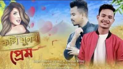 KOLI JUGOR PREM LYRICS