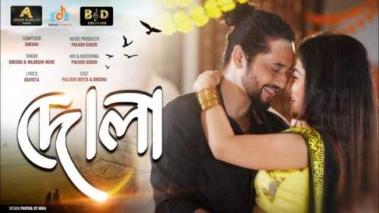 Dola Lyrics & Download By Dikshu