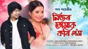 Nijor Tumak Kori Lom Lyrics & Download