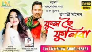 Phul Hoi Fuliba Lyrics & Download