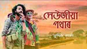 Xeujia Pothar Lyrics & Download