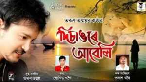 Disangore Abeli Full Lyrics