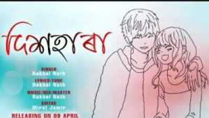 Dixhara Lyrics By Rakhal Nath