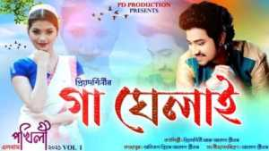 Gaa Ghelai Full Lyrics