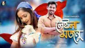 Laila Majnu Lyrics By Rupali Kashyap