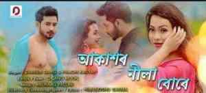 Akakhor Nila Bure Lyrics