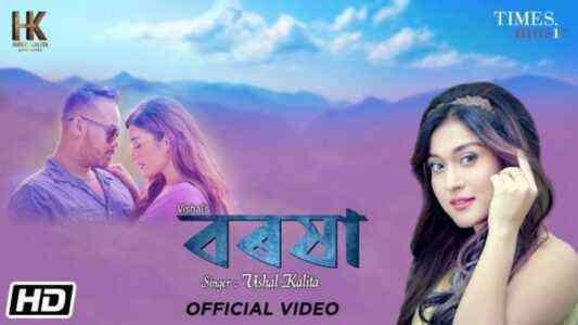 Boroxa Lyrics By Vishal Kalita